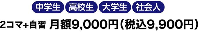 (中学生・高校生・大学生・社会人)2コマ+自習 月額 9,000円